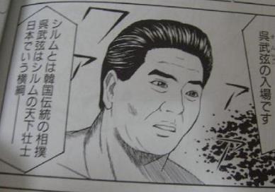 「テコンダー朴」、韓国ネットで物議