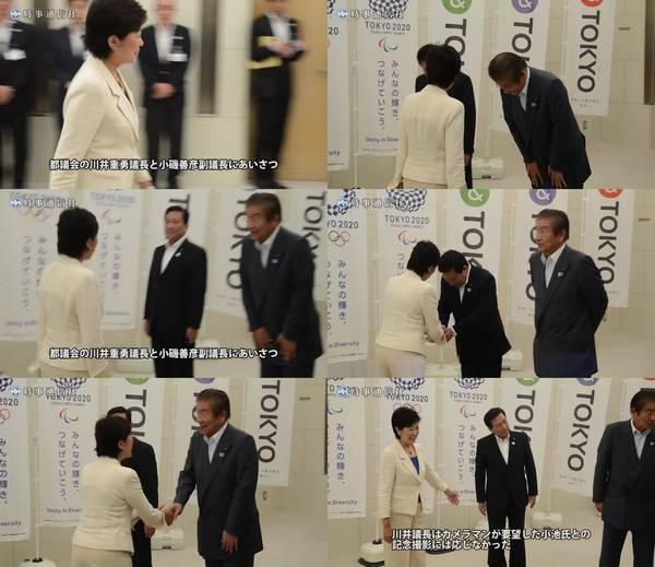 川井重勇握手