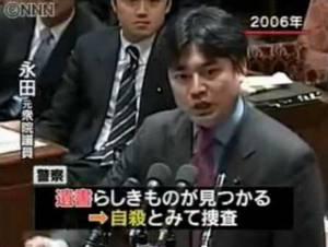永田寿康 自殺