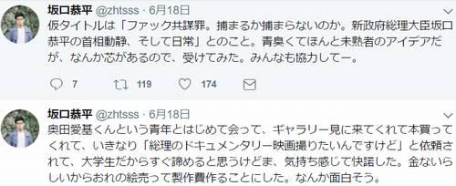 坂口恭平 奥田愛基2