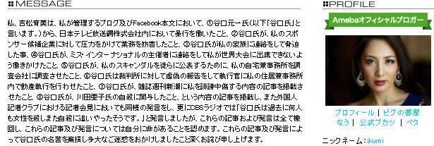吉松育美ブログで謝罪