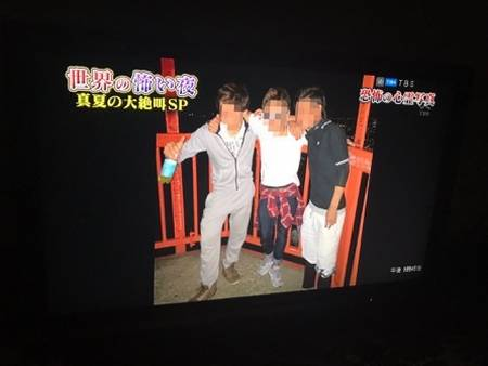 TBS世界の怖い夜捏造2