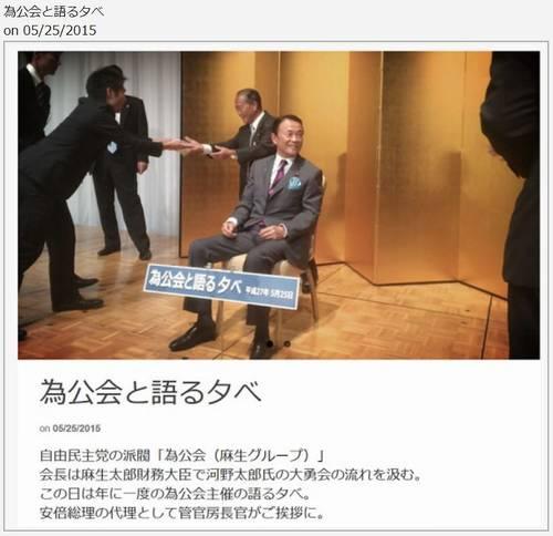 菅野完 麻生デマ写真3