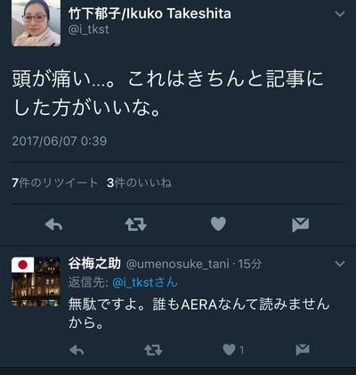 竹下郁子 ゼロ戦