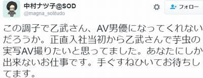 SOD女子社員「乙武さんで芋虫の実写AV撮りたいと思ってました」