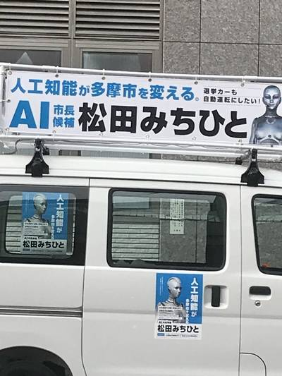 松田道人AI