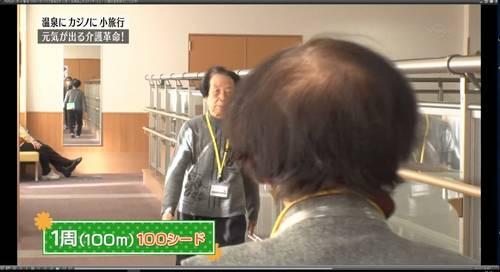 たんぽぽ温泉デイサービス カイジ2