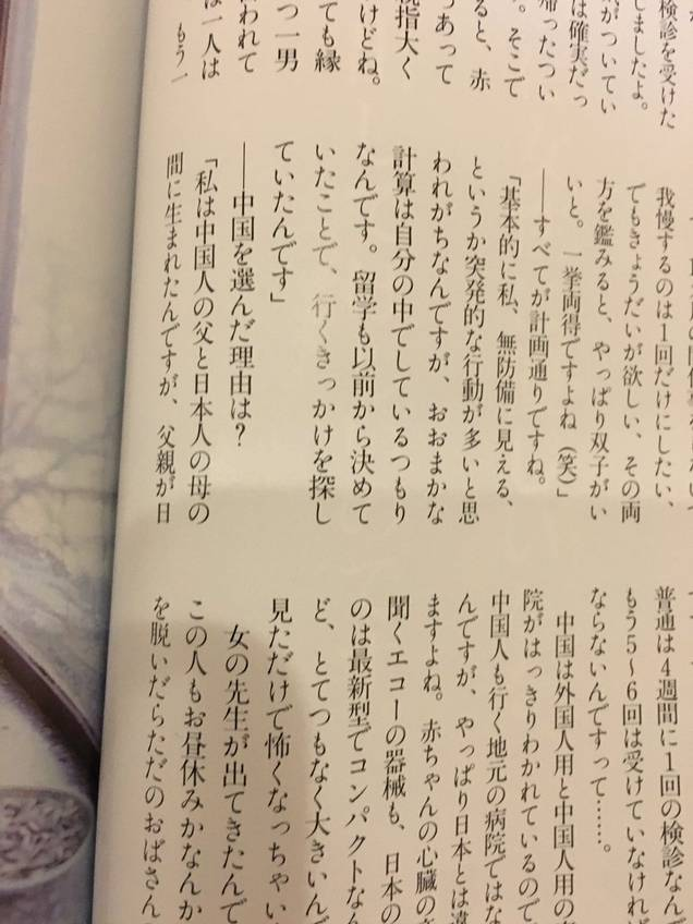 蓮舫「国籍は台湾」2