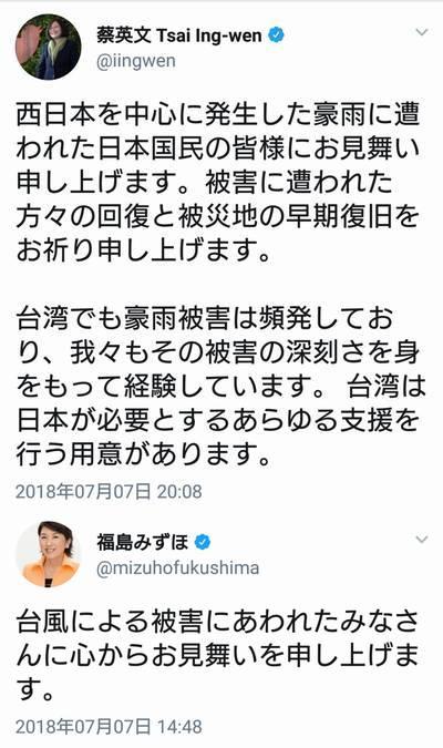 【豪雨】台湾の総督と日本の国会議員 この差よ