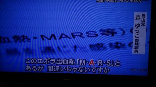 加計学園 資料 MARS