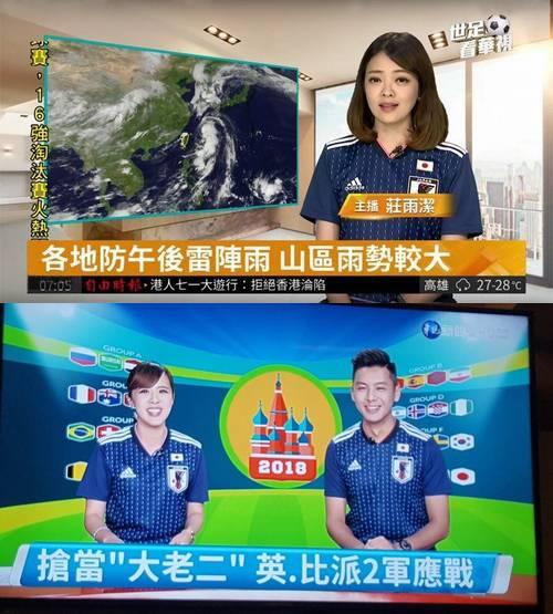 台湾のアナウンサー日本代表ユニフォーム