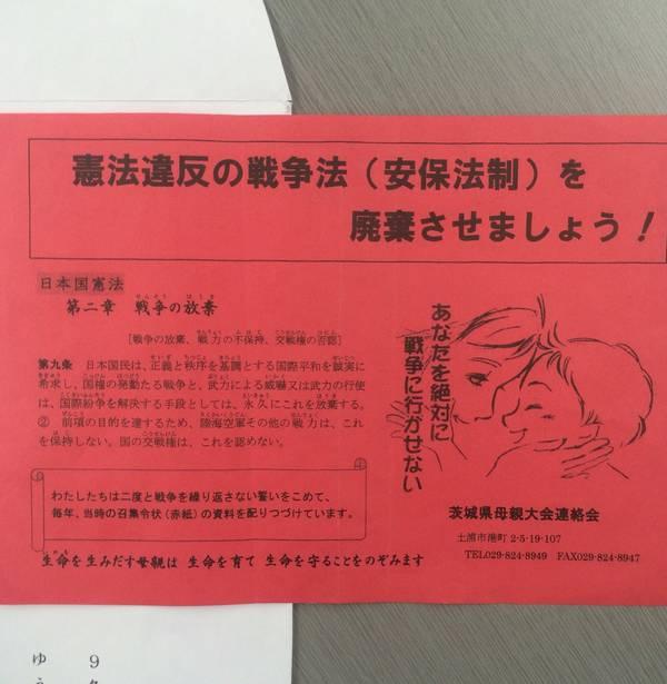 共産党が成人式の会場で新成人に粗品として赤紙を配布wwwww3