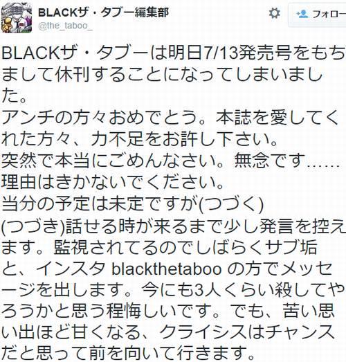 BLACKザ・タブー休刊