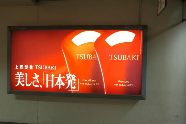 台湾の街角の広告7