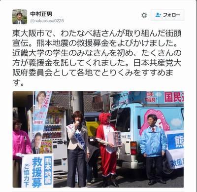 共産党熊本地震募金詐欺2