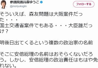 【森友文書】森裕子「複数の政治家の名前に安倍総理の名前はないだろう。しかし、安倍総理の責任はもはや免れない」