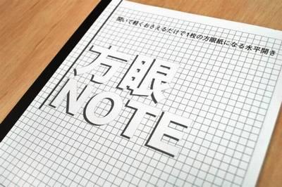 中村印刷所方眼ノート