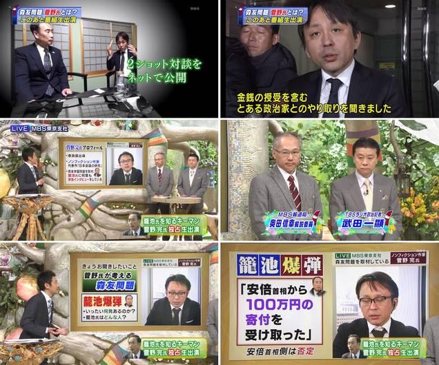 ちちんぷいぷい偏向報道2