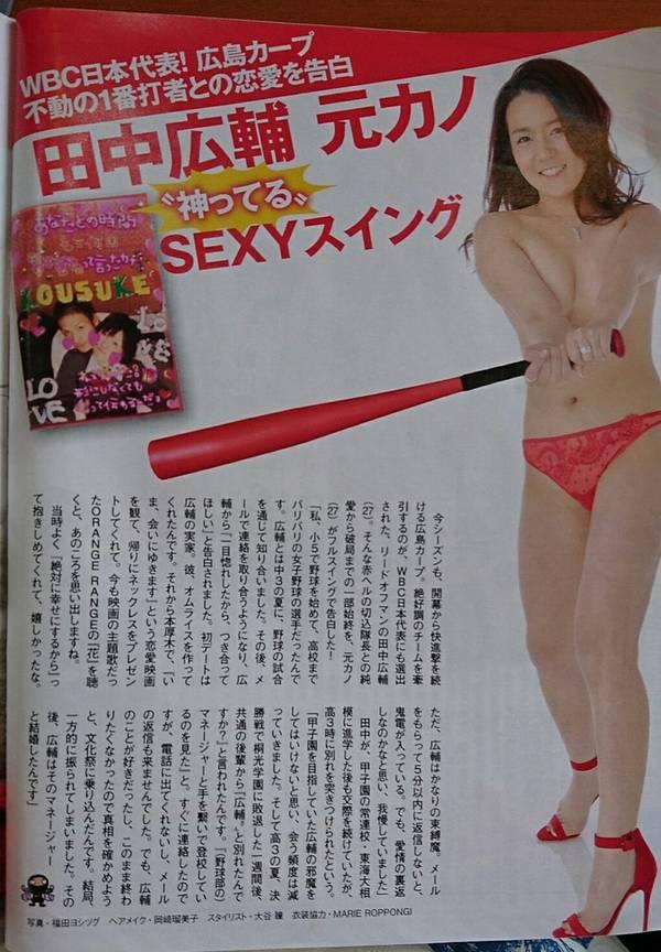 田中広輔の元カノ 半裸