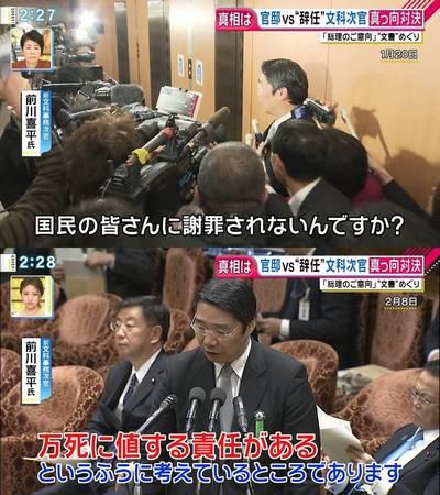 マスコミ野党「前川氏ね」→「前川頑張れ」
