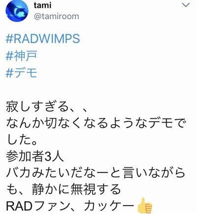 RADWIMPS「HINOMARU」抗議デモ3人