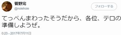 菅野完@noiehoie twitter凍結