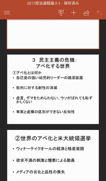 政治過程論Ⅱ アベ化 山口二郎