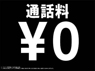通話料0円詐欺