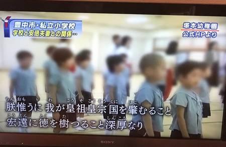 ちちんぷいぷい偏向報道