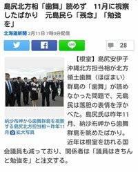 北海道新聞 ほぼまい