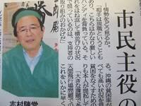 球新報のインタビューに答える伊波