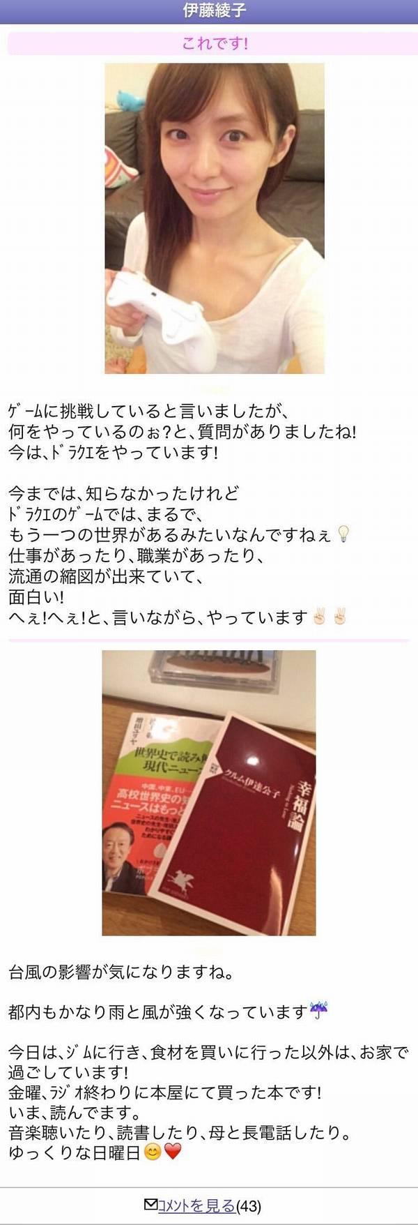 嵐・二宮和也と熱愛発覚の伊藤綾子アナ、ブログで彼女ですアピール3