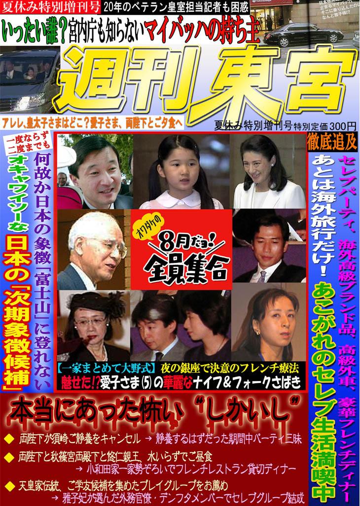 週刊東宮6