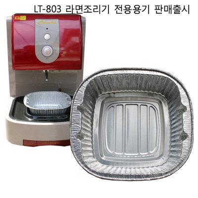 インスタントラーメンの自動調理マシン