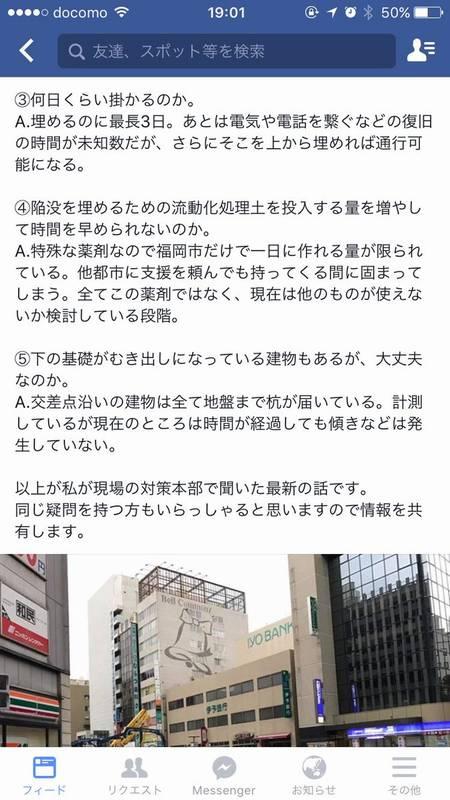 福岡高島宗一郎市長事故対応