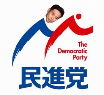 民進党消滅