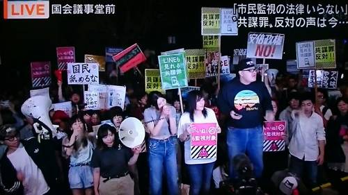 未来のための公共 共謀罪デモ
