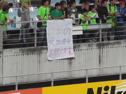 韓国サポーターの「日本の大地震をお祝いします」