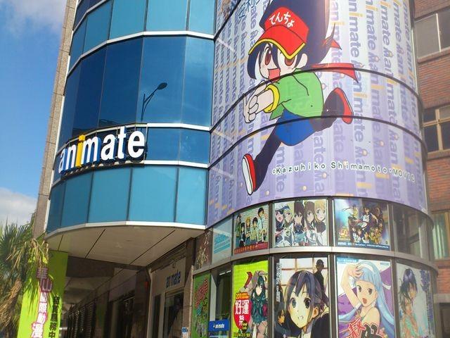 台湾アニメイト