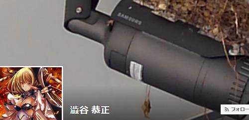 澁谷恭正 フェイスブック