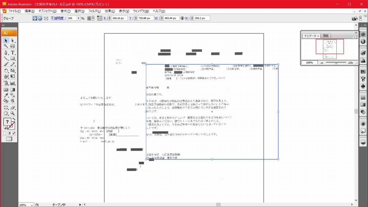 民進党 加計学園文書 Illustrator3