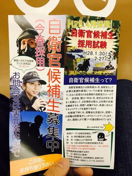 SEALDs「地下鉄に自衛官募集の広告が沢山 キモすぎだろ!」