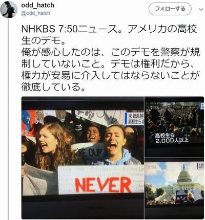 【悲報】パヨクさん「アメリカの高校生のデモ。警察が規制していない。さすが」→