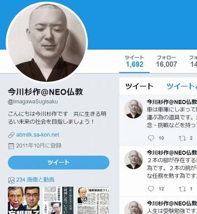 安倍総理逮捕 偽号外2