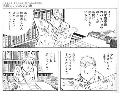 水木しげるが描いた従軍慰安婦漫画が韓国で大絶賛「素晴らしい漫画をありがとう」
