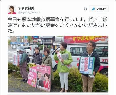共産党熊本地震募金詐欺