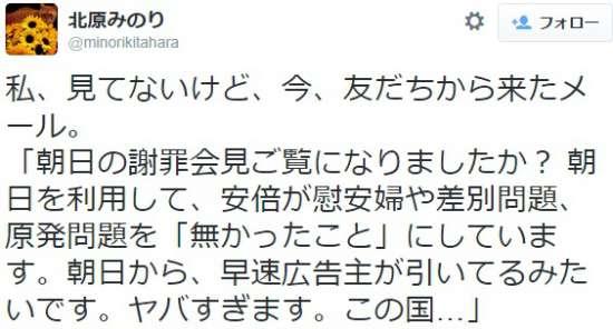 慰安婦ファンの北原みのりさん、朝日新聞の謝罪会見に混乱