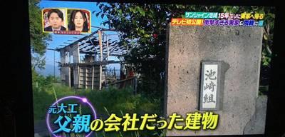 サンシャイン池崎の実家7
