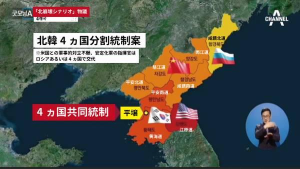 北朝鮮崩壊後 領土