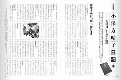 小保方晴子 婦人公論2